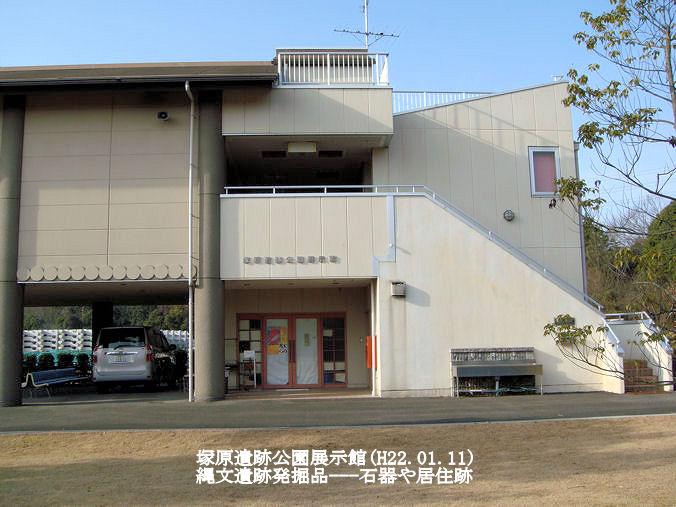 関市・塚原遺跡公園展示館