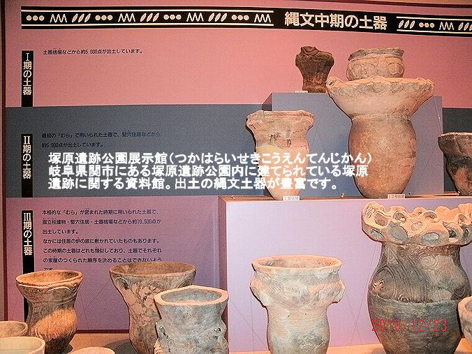塚原遺跡公園展示館の縄文土器