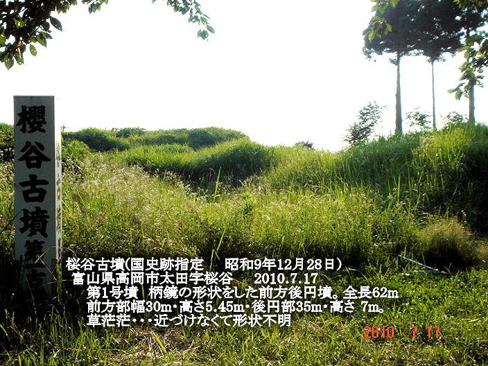 高岡市・桜谷古墳